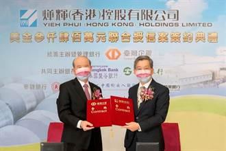 臺灣企銀主辦燁輝(香港)控股聯貸案簽約