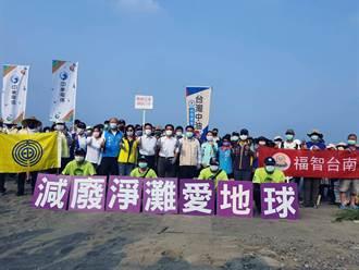 620人齊聚南市黃金海岸淨灘 以行動展現愛地球的決心