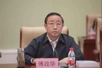 涉嚴重違紀 陸全國政協社會和法制委員會副主任傅政華接受紀律審查