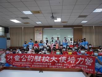兒童當自強 「兒童權利公約駐校大使培力營」培養公約種子