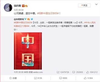 張鈞甯楊丞琳近30位台灣藝人發文祝福中共國慶 較往年人數大增