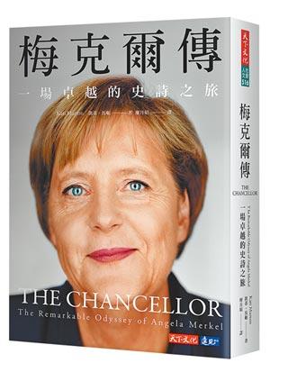 書摘搶先看/新興巨人崛起 必須與中國搞好關係!《梅克爾傳》一場卓越的史詩之旅