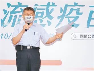 柯文哲「打2劑幹嘛戴口罩」 專家批:你知道台北死亡率全台第一嗎