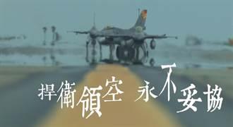 共機連兩日侵擾創新高 空軍臉書公布「捍衛領空永不妥協」影片