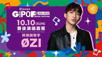 中職》富邦「G!POP流行音樂節」  ØZI國慶日陪大家B.O.Tonight