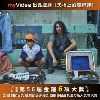 台哥大myVideo投資影視作品 獲10項金鐘大獎