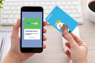 總算合體!LINE Bank聯手LINE Pay擴大通路優惠