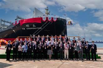 陽明「長明輪」命名 10艘新造2800 TEU級全交船