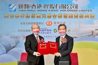 《金融股》臺企銀主辦 香港燁輝控股聯貸案簽約