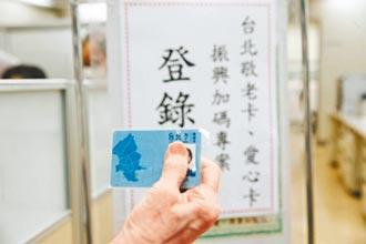 台北發敬老儲值金 支付悠遊卡公司170萬