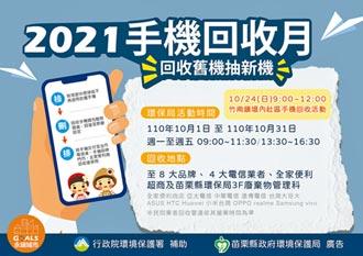 回收舊手機抽新機 10月24日竹南登場