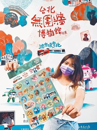 台北探索館展示無圍牆博物館