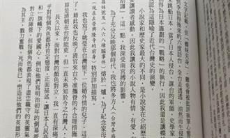 陳耀昌》我為什麼寫臺灣史小說?