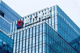 中國恒大、恒大物業停牌 地方政府清理恒大資產、確保交房