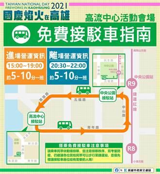 高雄國慶煙火重磅登場 實施3階段交通管制