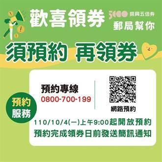 郵局振興五倍券須預約再領券 10/4起開放網路及電話預約