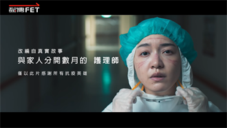 遠傳最新形象廣告 抗疫英雄入戲