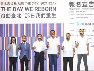 台北馬拉松疫情中重生 開放報名讓世界看見台灣