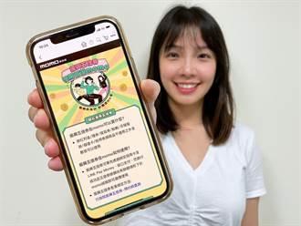 momo富邦媒全站商品 數位綁定五倍券可用