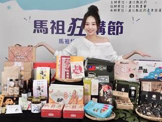台北旅展 馬祖YABA購出產業新滋味