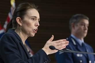 紐西蘭鬆綁奧克蘭防疫 放棄清零改與病毒共存