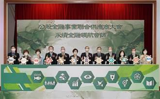 ESG金融國家隊成軍 九大公股金融事業ESG倡議平台啟動