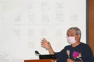 自民黨選舉4候選人均寫漢字書法 楊儒賓:顯示日本菁英與漢學關係