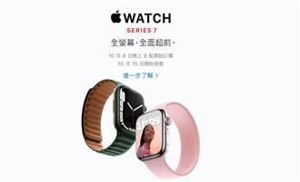 果粉久等了!Apple Watch Series 7周五預購 10/15正式開賣