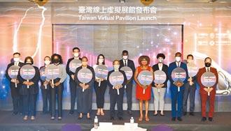 臺灣線上虛擬館 助業者攻數位貿易