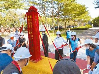 花蓮知卡宣公園 打造主題遊樂場