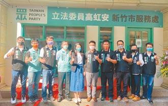 高虹安任主委 民眾黨竹市黨部低調揭牌