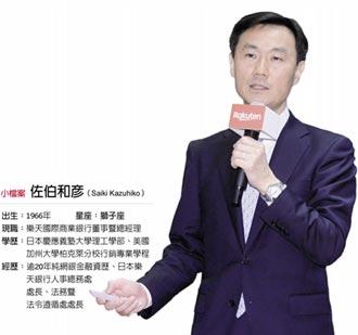 樂天國際商銀董事暨總經理佐伯和彥 曝純網銀成功兩關鍵