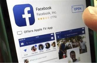Facebook、IG深夜全球大當機  「網域名稱系統」恐是禍首