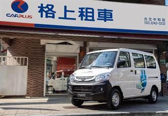 中華汽車聯手格上車共享 推出電動商用車租借服務