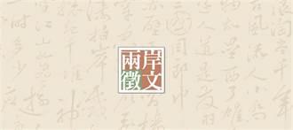 台灣人在大陸》當台灣年輕人聽到這個詞,集體沉默了