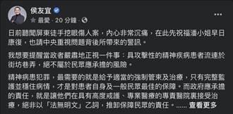 屏東挖眼案太殘酷  侯友宜喊:建司法精神醫院政府不能卸責