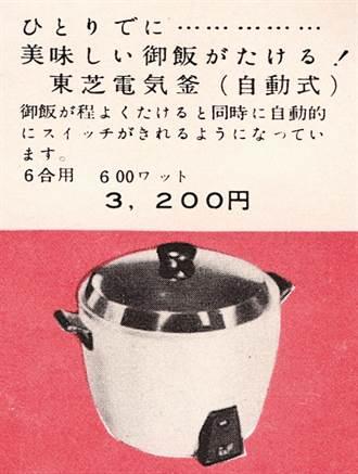 開卷書摘》台灣人煮飯的方法