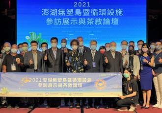 2021澎湖無塑島暨循環設施展示與論壇 15國駐華使節宣誓守護海洋