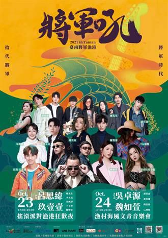 台南將軍吼音樂節23、24日登場 採線上預約制