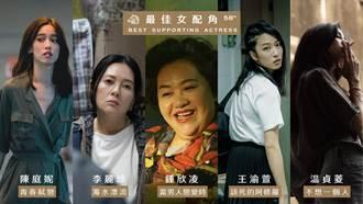 金馬58入圍》新科視后鍾欣凌再入圍金馬女配 陳庭妮捏臉會痛喊:是不是有電鍋了