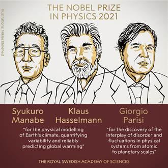 諾貝爾物理學獎聚焦氣候 凸顯人類面臨巨大威脅