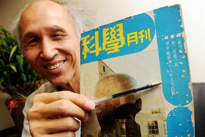 《科學月刊》創辦人林孝信,民國58年9月出版的《科學月刊》試刊號,封面寫著「第□卷第□期」,獨樹一格的方式在當時引起極大的討論話題。(黃世麒攝)