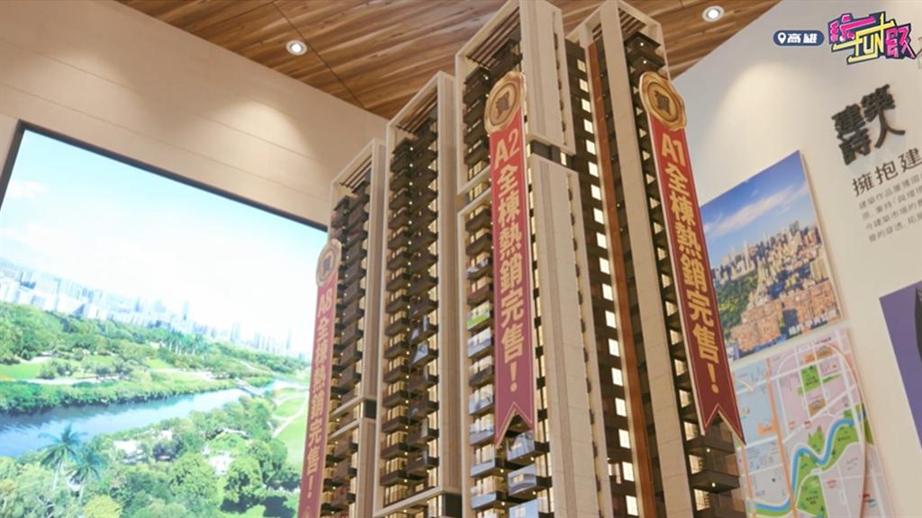 出自興富發集團的「潤隆樹禾苑」,就位於高雄市三民區,鄰近中都濕地公園及高雄市立美術館/截取自youtube