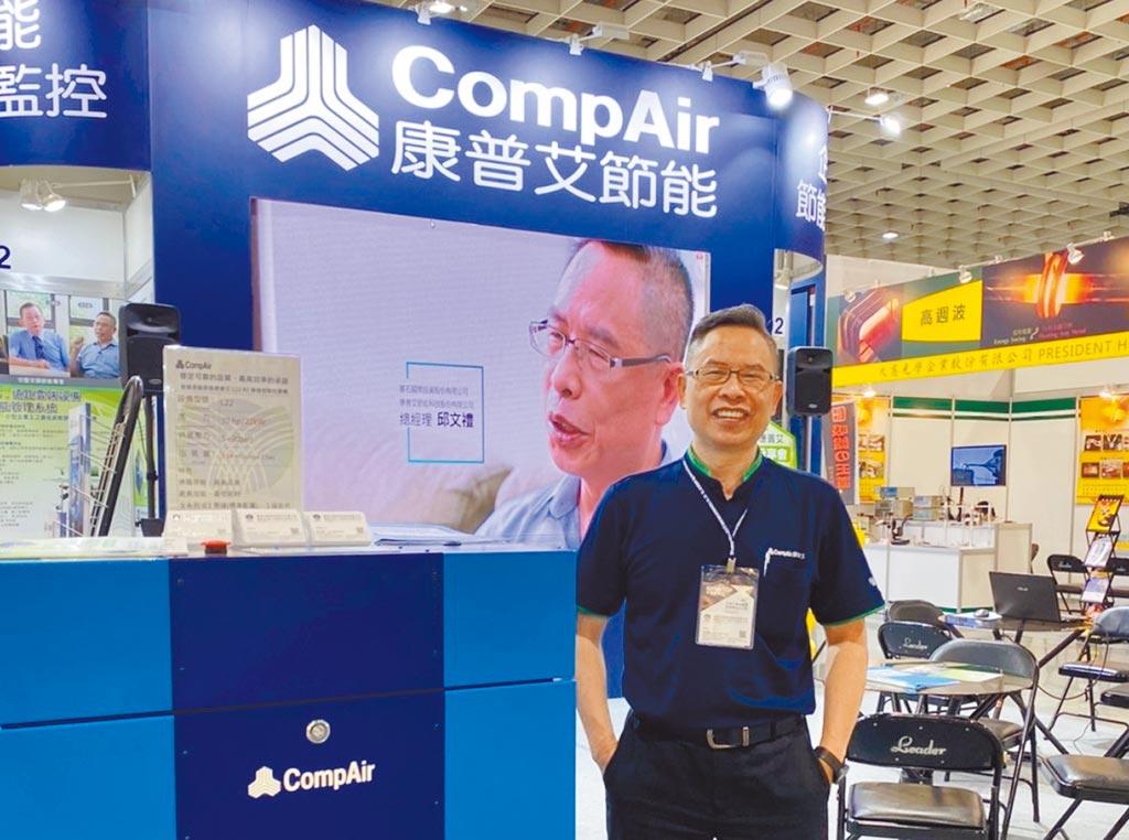康普艾公司總經理邱文禮推廣智慧節能監控與節能管理系統,與業界攜手節能減碳。圖/業者提供