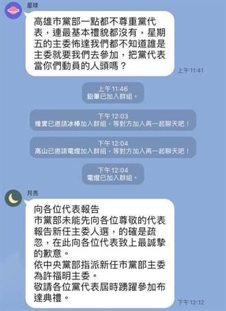 獨家》藍高市黨部主委上任前夕生波 黨代表爆退群抗議