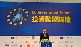 投資歐盟論壇將登場 高哲夫:促進台歐對話接軌
