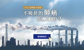 2021新國病大調查》不吸菸的肺癌 怎麼來的?