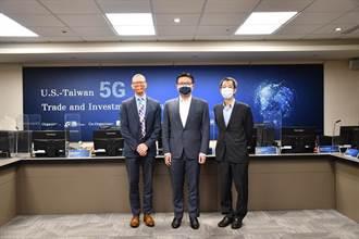開發台美5G合作商機 經濟部「台美5G貿易與投資商業論壇」