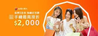 台灣大哥大攜八大手機品牌 加碼振興經濟