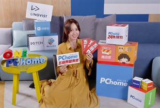 PChome集團五倍券擴大加碼優惠大集合
